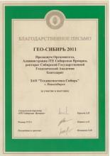 Благодарственное письмо за участие в выставке «Гео-Сибирь»