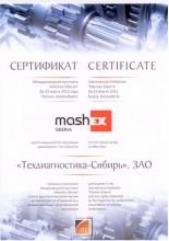 Сертификат за участие в выставке «Mashex Siberia»