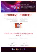 Сертификат за участие в 12-й международной выставке «NDT»