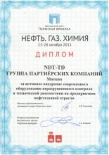 Диплом за участие в выставке «Нефть. Газ. Химия»