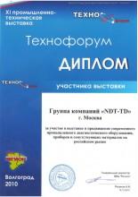 Диплом за участие в 11-й промышленно-технической выставке «Технофорум»
