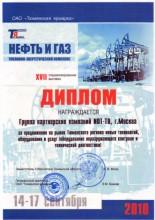 Диплом за участие в 17-й международной специализированной выставке «Нефть и Газ»