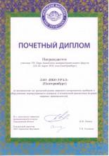 Почетный диплом за участие в 7-м Евро-Азиатском машиностроительном форуме