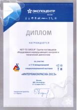 Диплом за участие в 17-й международной специализированной выставке «Интерлакокраска 2013»