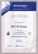 Диплом за участие в 16-й международной специализированной выставке «Интерлакокраска 2012»