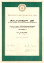 Благодарственное письмо за участие в выставке «Металлы Сибири 2011»