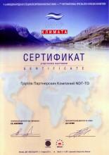 Сертификат за участие в 7-й международной выставке «Мир Климата»