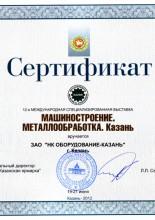 Сертификат за участие в 12-й международной специализированной выставке  «Машиностроение. Металообработка. Казань»