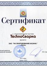 Сертификат за участие в 7-й международной специализированной выставке «TechnoСварка»