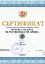Сертификат за участие в 10-й международной специализированной выставке  «Машиностроение. Металообработка. Казань»
