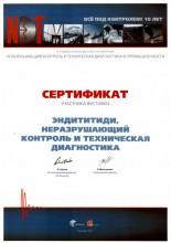 Сертификат за участие в 10-й международной выставке «NDT»