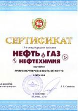 Сертификат за участие в 17-й международной выставке «Нефть. Газ. Нефтехимия»