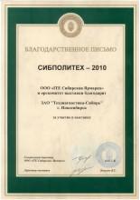 Благодарственное письмо за участие в выставке «СИБПОЛИТЕХ - 2010»