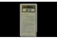Специальное пластичное защитное покрытие для тензорезисторов AK-22